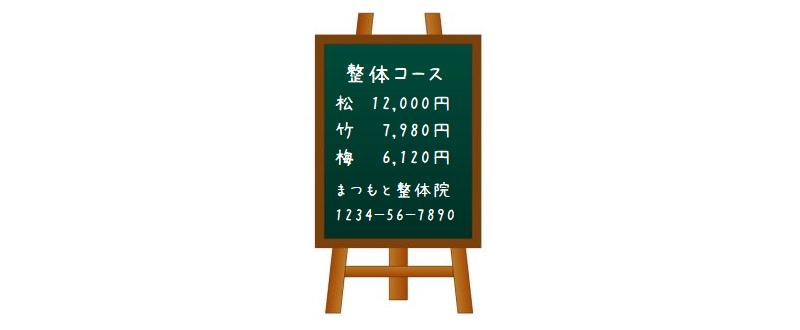 竹と梅の値段差を減らした表示